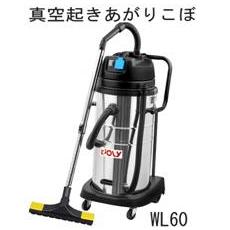 Máy-hút-bụi-–-nước-ROLY-WL1-60